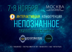 Программа третьей ежегодной интерактивной конференции НЕПОЗНАННОЕ 2020