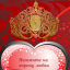 Корона любви гадание онлайн