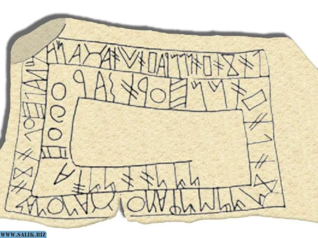 Государство Тартесс имело свою письменность, ее образцы дошли до наших дней.