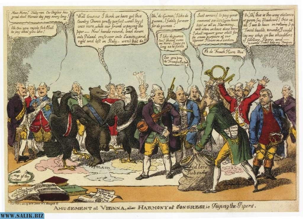 Карикатура на Венский конгресс ( слева знакомый медведь с двумя уже знакомыми орлами, думаю намек понят).