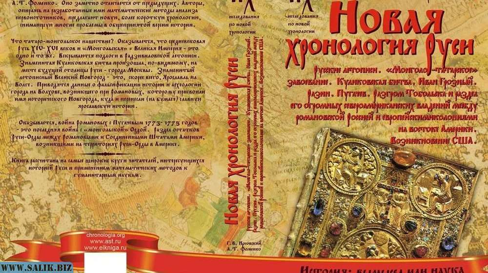 Обложка книги *Новая хронология Руси*.