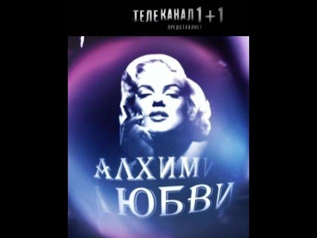 """Алхимия любви  """"Мэрилин Монро"""""""