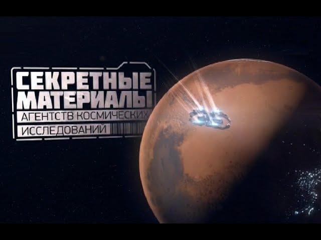 Агентств космических исследований. Секретные материалы
