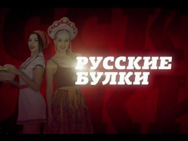 Русские булки с Игорем Прокопенко. Нас пугали не в церки!