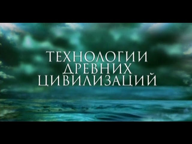 Корабли античности. History: Технологии древних цивилизаций