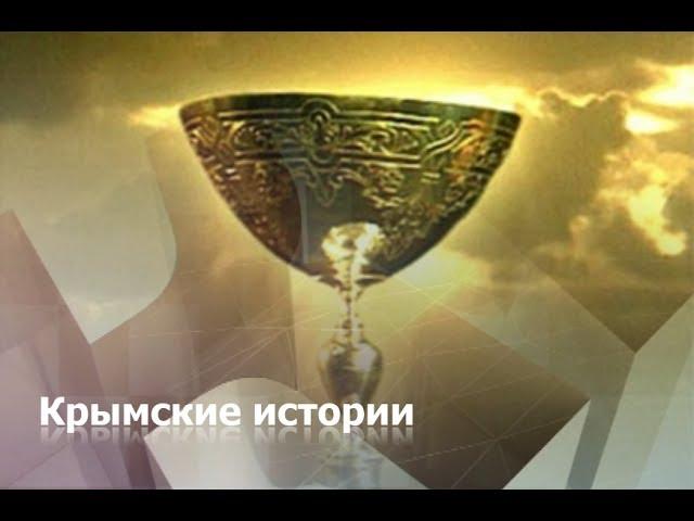 Крымские истории. Тайна Золотой Колыбели