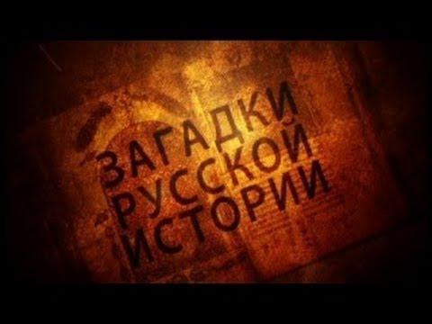 Загадки русской истории 2/8 ХIII век. Крушение Древней Руси