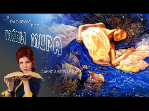 Тайны мира с Анной Чапман - Люди-феномены