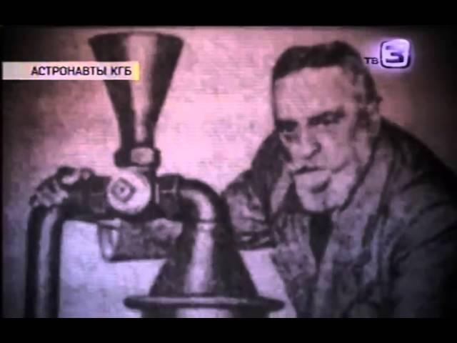 Астронавты КГБ. ТВ-3 ведет расследование-03.
