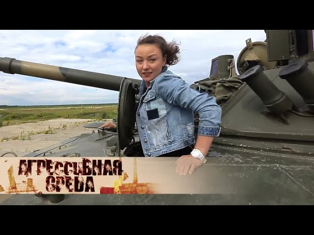 Спецподготовка. Агрессивная среда с Александрой Говорченко