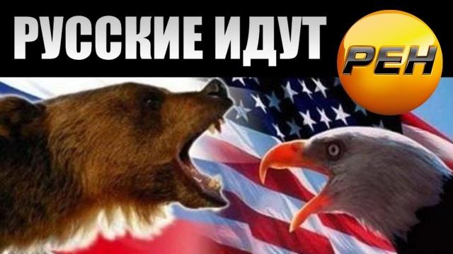 Русские идут. Документальный спецпроект