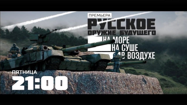 Русское оружие будущего: на море, на суше, в воздухе. Документальный проект