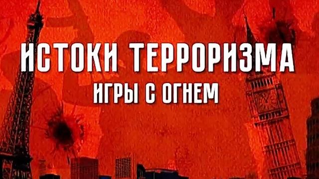 Истоки терроризма. Игры с огнём