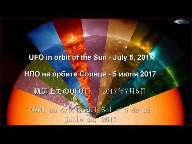НЛО у Солнца 5 июля 2017
