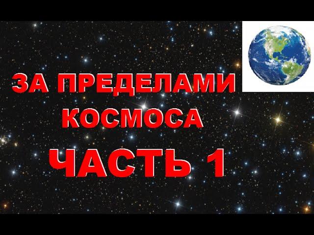За Пределами Космоса (1 часть)