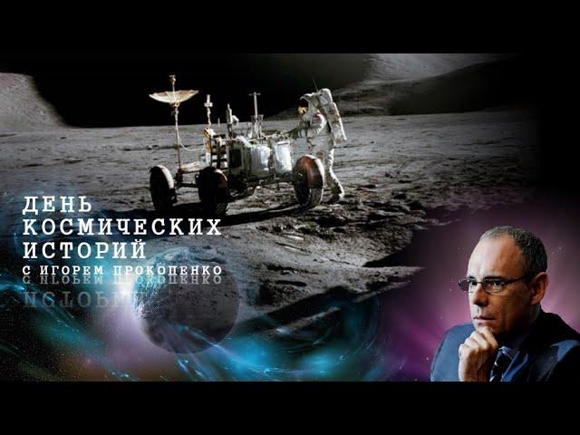 Американцы на Луне. День космических историй.