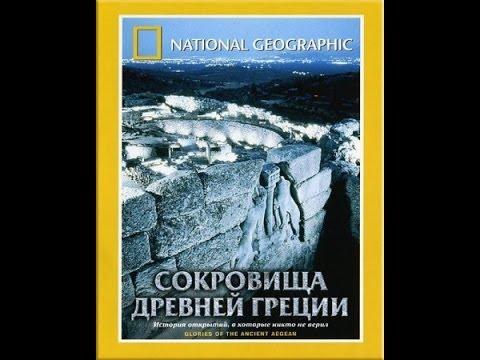 Сокровища древней Греции - документальный фильм