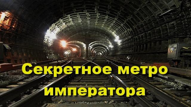 Секретное метро императора. Подземная железная дорога в Царском Селе. Земля. Территория загадок.