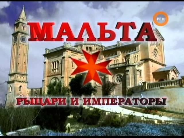 Мальта: Рыцари и императоры. Неизвестная Планета.