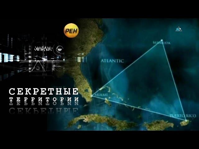 Секретные территории. Бермудский треугольник. Тайные врата