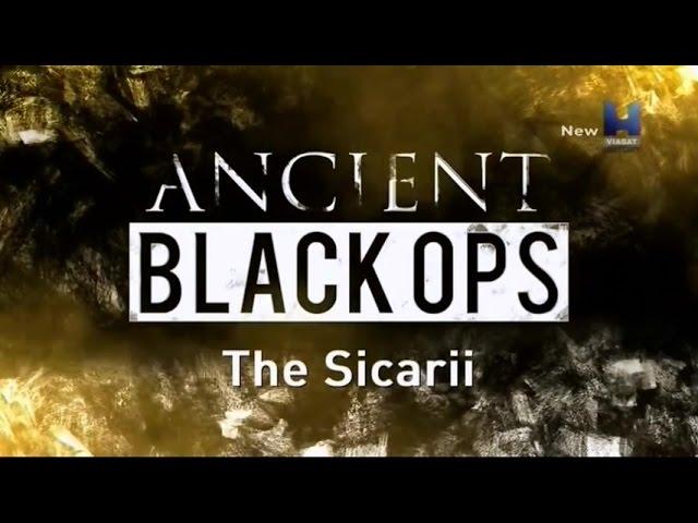 Спецназ древнего мира Сикарии (2014)