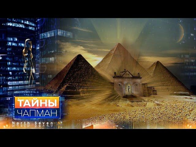 Когда проснутся мумии. Тайны мира с Анной Чапман