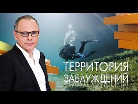 Территория заблуждений с Игорем Прокопенко (11.06.2015)