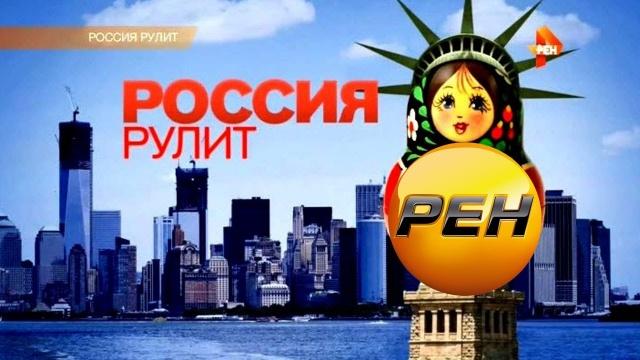 Россия рулит. Документальный спецпроект