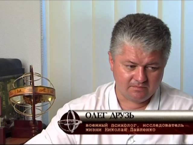 Николай Павленко: топ - менеджер эпохи НКВД  - В поисках истины