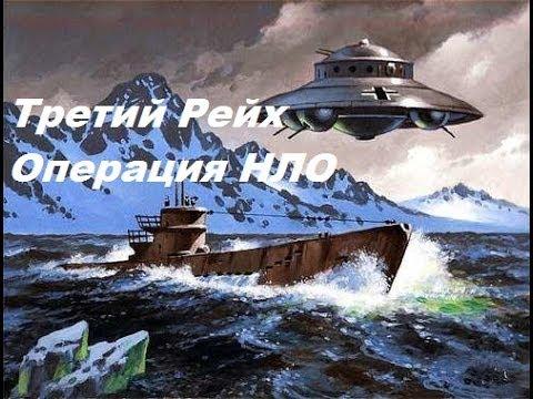 Секретная планета Третий Рейх Операция НЛО