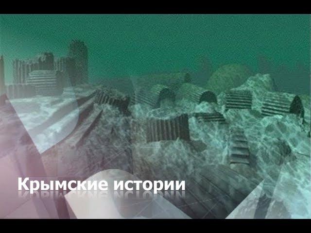 Крымские истории. Крымская Атлантида