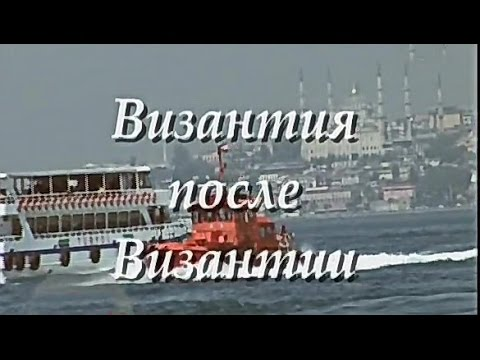 Византия после Византии