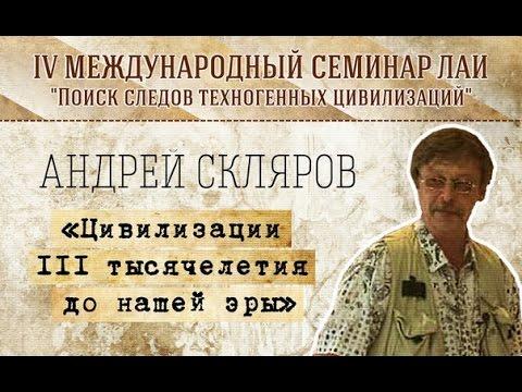 """А.Скляров """"Цивилизации III тысячелетия до нашей эры"""""""