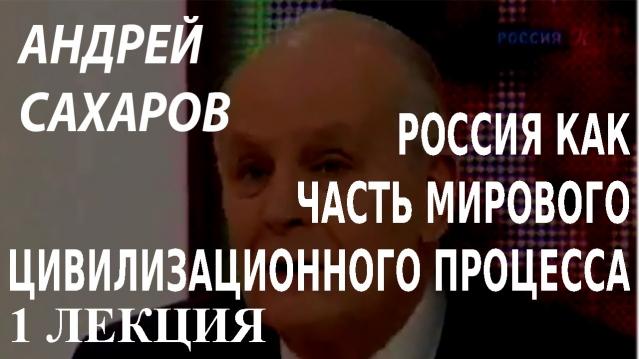 ACADEMIA. Андрей Сахаров Россия как часть мирового цивилизационного процесса 1 лекция
