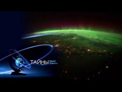 Космос. Ключ к разгадке.Тайны нашей планеты.