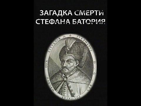Искатели. Загадка смерти Стефана Батория