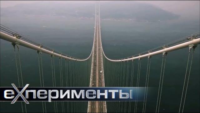 Мосты. Фильм 1. ЕХперименты.
