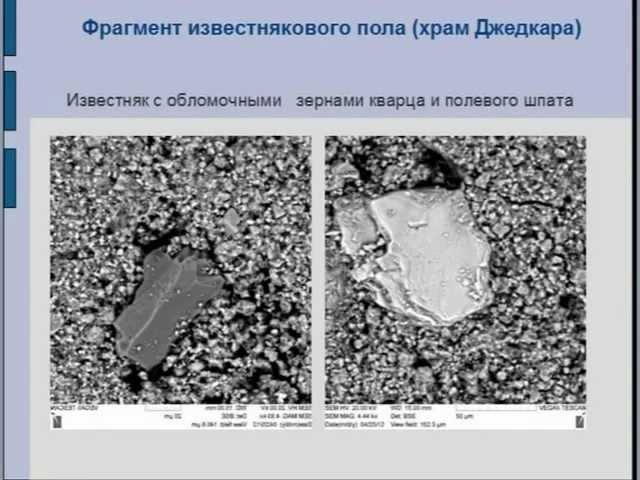 А.Скляров Микровкрапления на египетских артефактах
