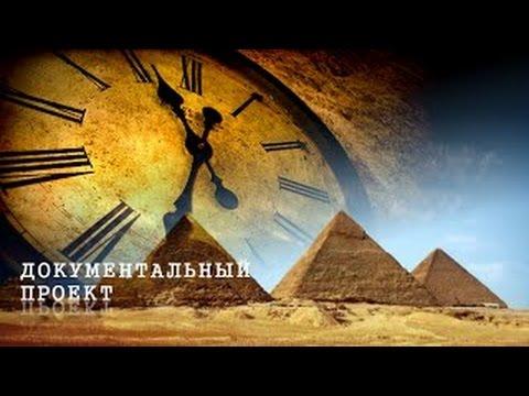 Пирамиды. Воронка времени. Документальный проект