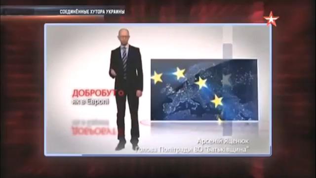 Соединенные хутора Украины. Политический детектив