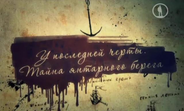 Тайна янтарного берега. Русский след. У последней черты.
