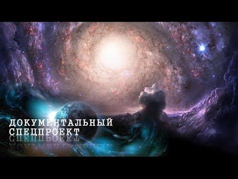 Голос Галактики. НЛО. Документальный спецпроект