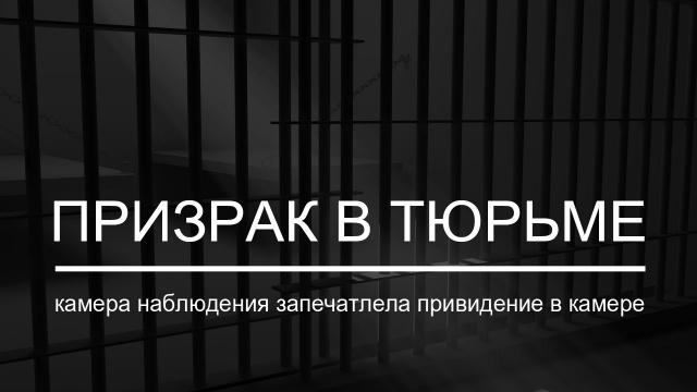 Призрак, полтергейст в тюрьме. Видео