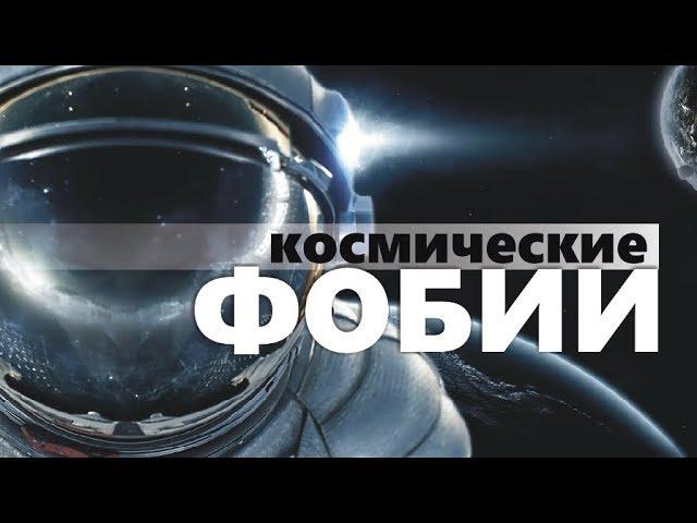 Чего боятся космонавты? Космические фобии