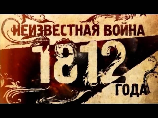 Неизвестная война 1812 года (вторая часть)