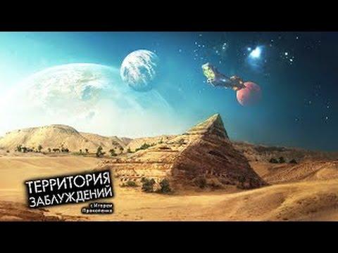 Египетские тайны. Территория заблуждений с Игорем Прокопенко
