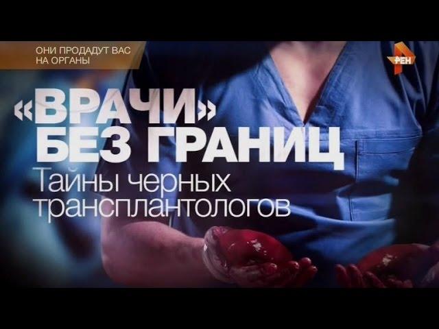 """""""Врачи"""" без границ. Тайны черных трансплантологов. Расследование РЕН ТВ"""