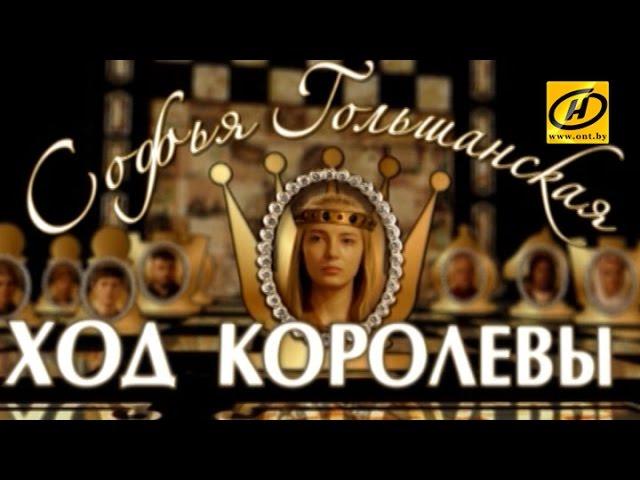 Софья Гольшанская. Ход королевы. Обратный отсчёт.