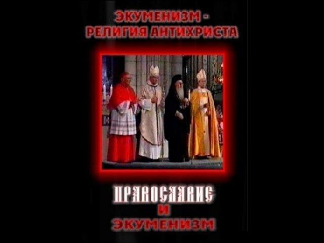 ГЛОБАЛИЗМ И РЕЛИГИЯ АНТИХРИСТА СКАЧАТЬ БЕСПЛАТНО