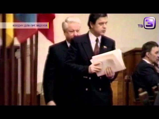Колдун для президента. ТВ-3 ведет расследование-08.